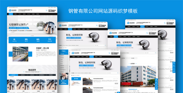 钢管有限公司网站源码织梦模板