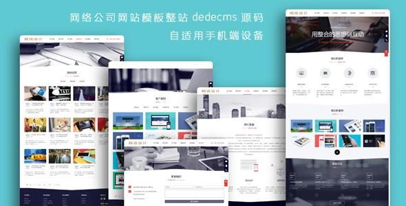 网络公司网站dedecms织梦整站模板