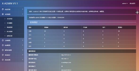 layui框架实现的网站后台管理模板x-admin
