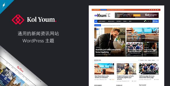 精美响应式新闻资讯网站WordPress主题-Kolyoum