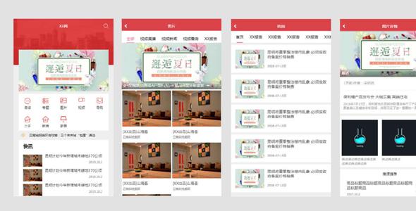 手机端房地产二手房交易app模板