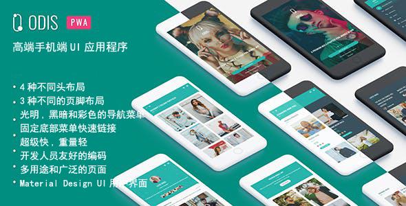 高端手机应用程序UI界面H5模板-Odis