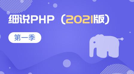 细说php-2021-第一季