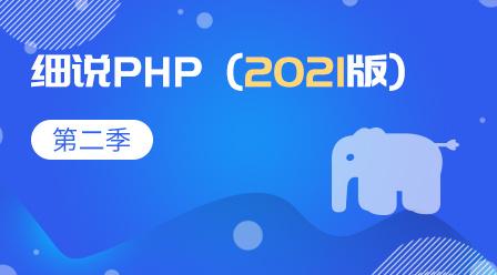细说php-2021-第二季