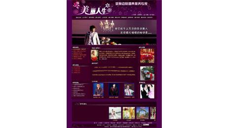 帝国cms仿婚纱摄影网站模板