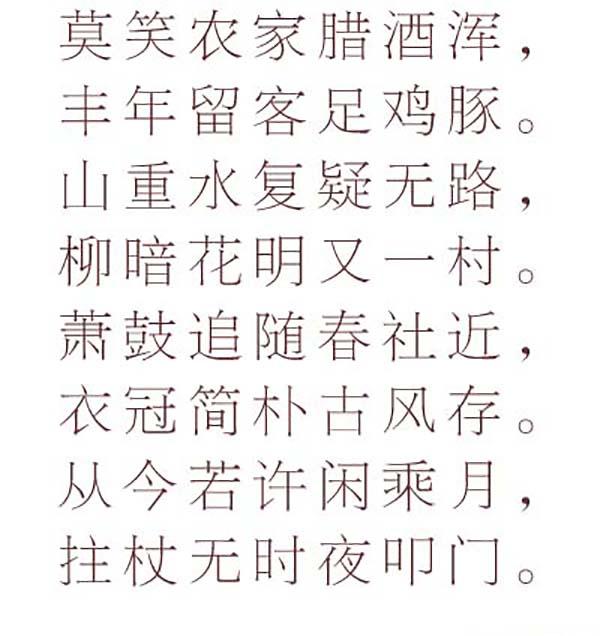 方正报宋简体