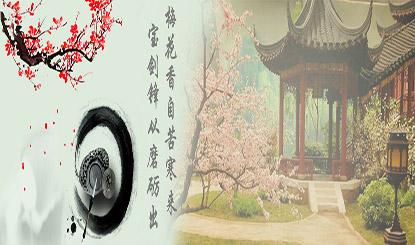 中国风艺术banner图插图1
