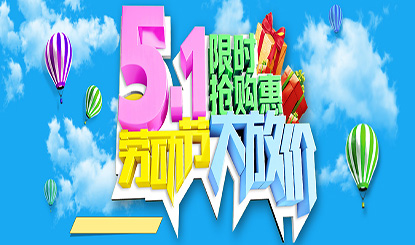 51劳动节限时抢购banner海报插图1