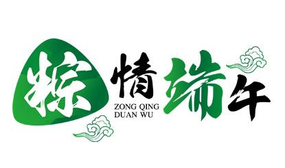 粽情端午艺术字PNG插图1