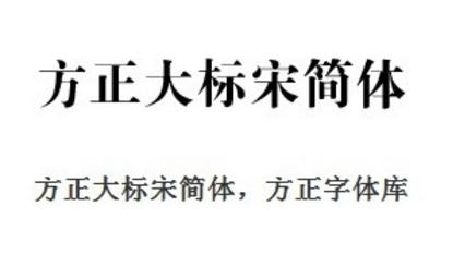 方正大标宋简体 fzdhtjw gb1 0字体