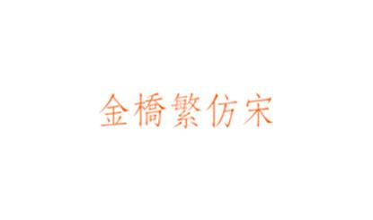 金桥繁仿宋字体