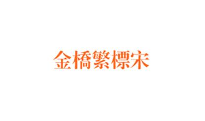 金桥繁标宋字体