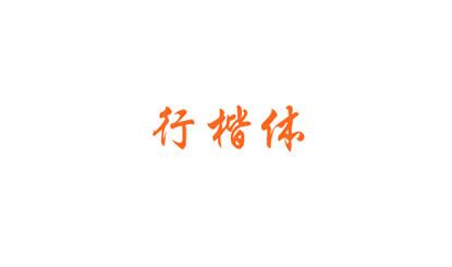 四通利方行楷体简字体