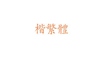 四通利方楷体繁字体