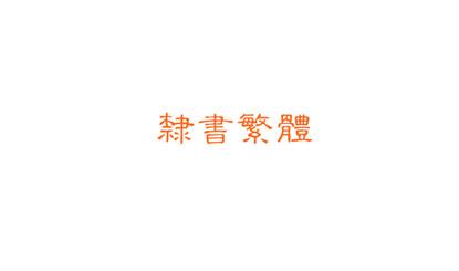 四通利方隶书体繁字体