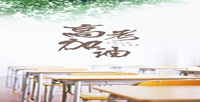 高考加油banner图