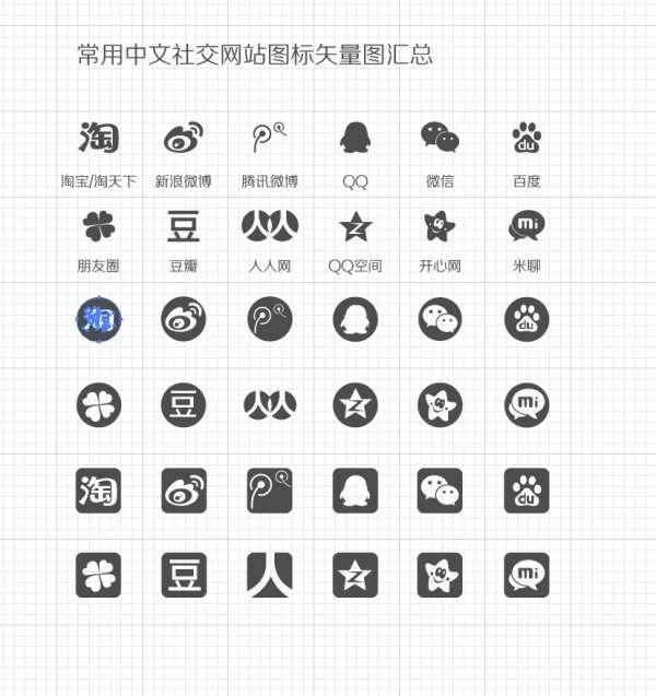 纯黑色的社交网站分享图标ai矢量图素材下载