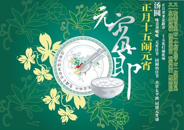 2019正月十五元宵节矢量素材